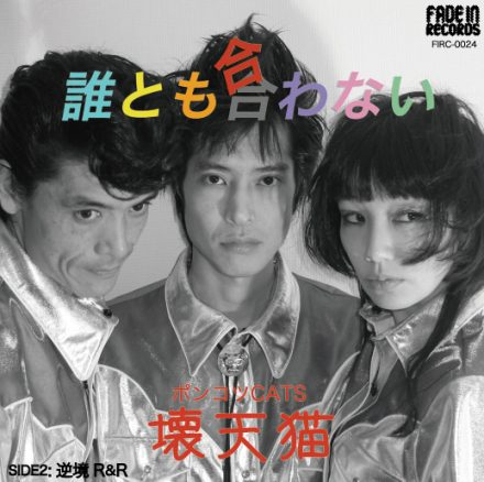 ポンコツCATS / 誰とも合わない|FADE IN RECORDS