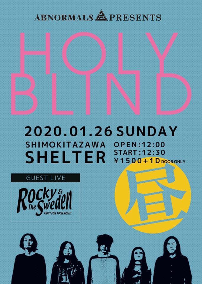 "1月26日(日)""HOLY BLIND"""