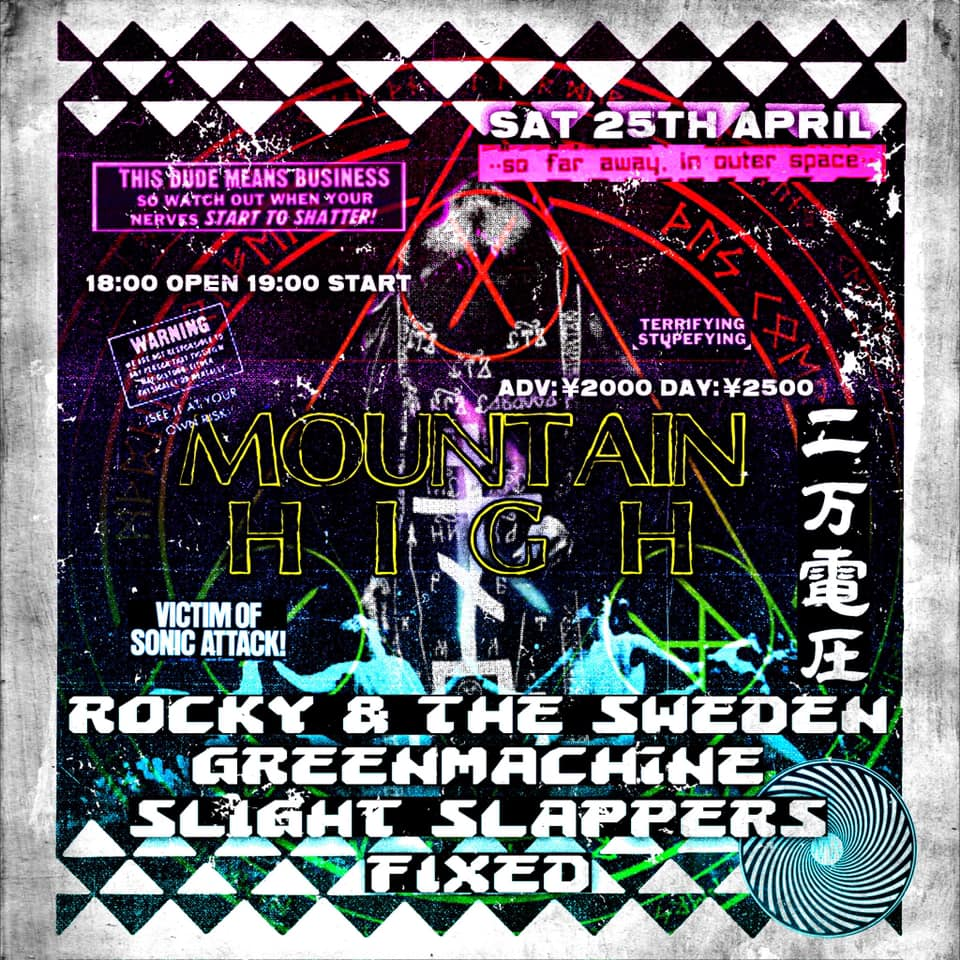 "4月25日(土)""MOUNTAIN HIGH"""