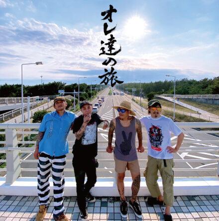 俺たちの旅|パンクバンド